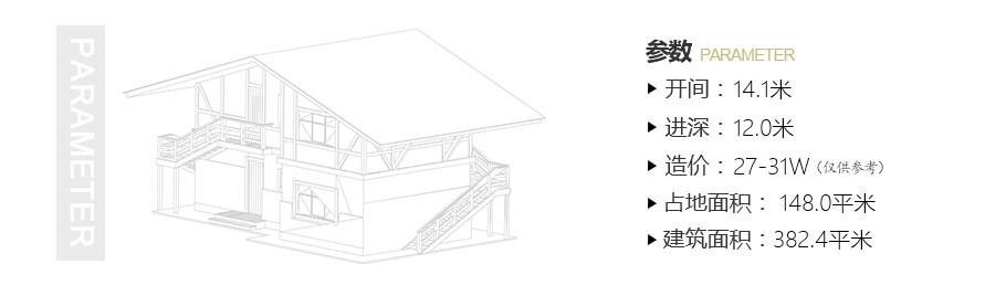 14x12米带玄关复式农村别墅设计图纸