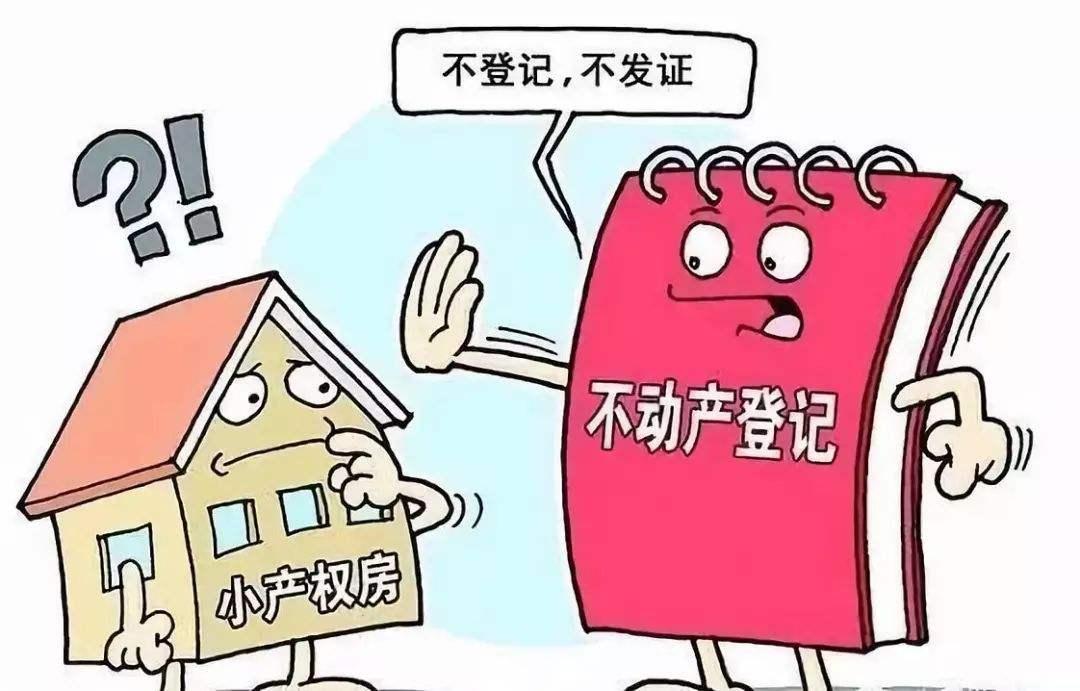 农村自建的房子是不是小产权房?小产权房和自建房的区别是什么?