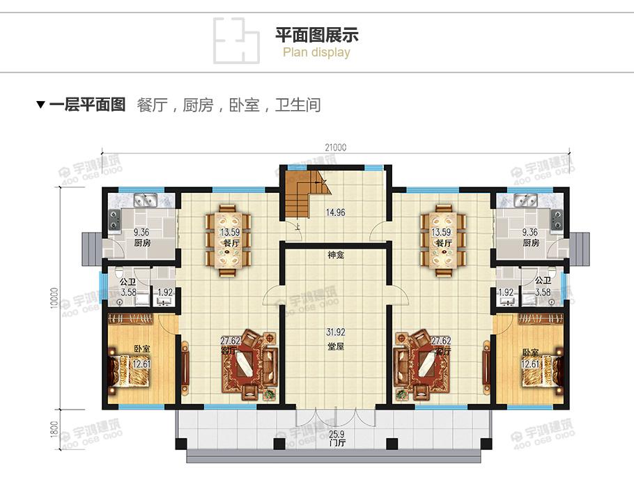 共用堂屋神龛的农村兄弟二层双拼别墅设计图纸
