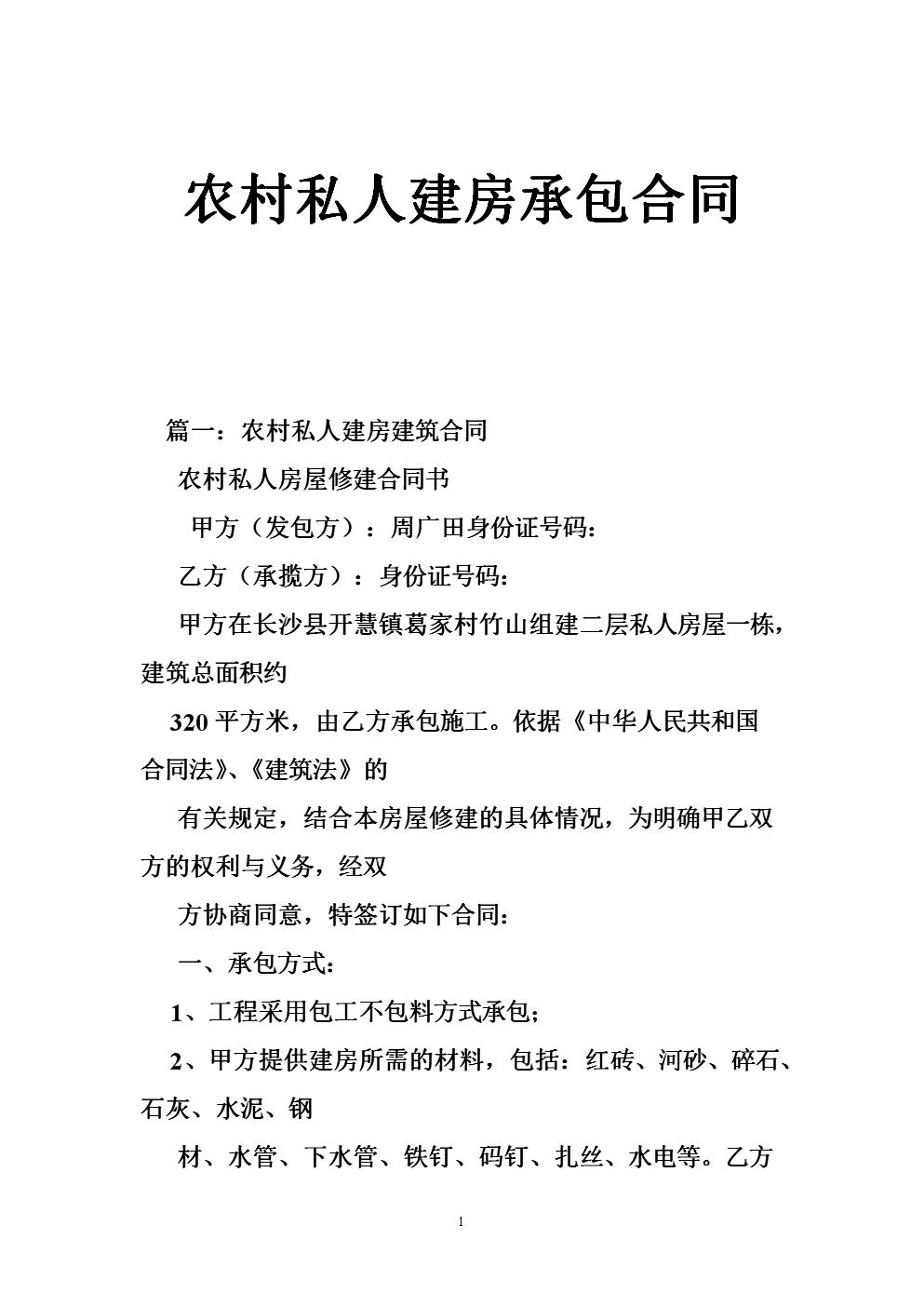 农村建房合同书(包工不包料)范本